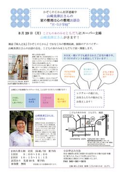 Yamazakitomodatithumb600x8461848